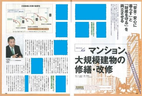 掲載記事_週刊ダイヤモンド